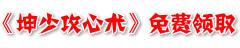 坤少攻心术_坤少恋爱秘籍_坤少电子书-《坤少攻心术》在线阅读_坤少攻心术电子书_【PDF免费下载】