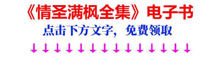 情圣满枫电子书.jpg